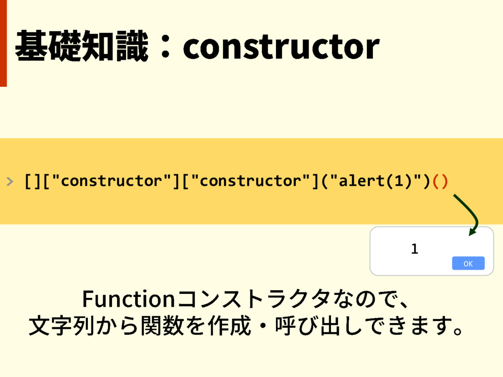 "> [][""constructor""][""constructor""](""alert(1)"")(..."