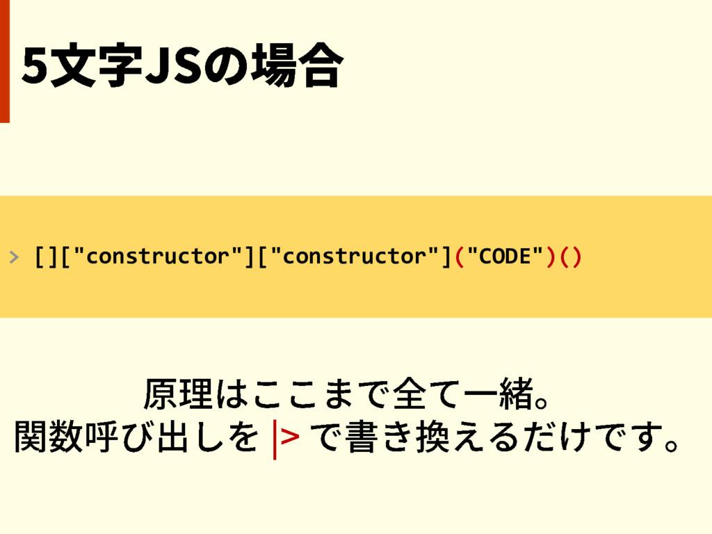 "> [][""constructor""][""constructor""](""CODE"")()"