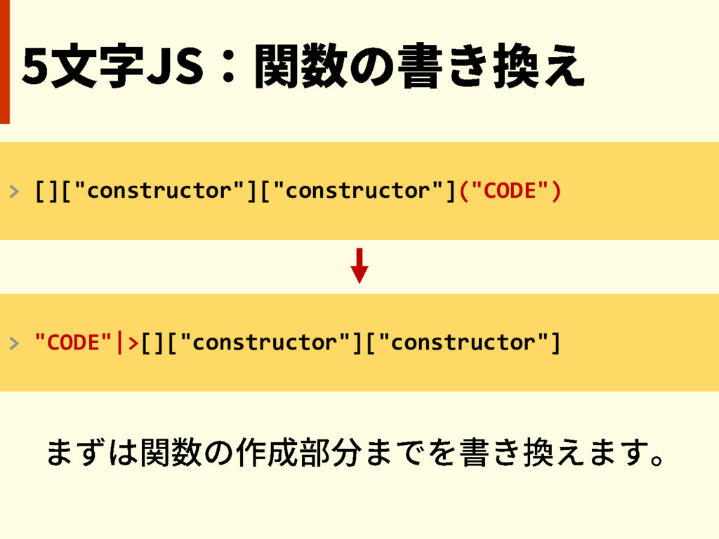 "> ""CODE""|>[][""constructor""][""constructor""] > []..."