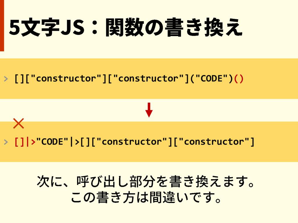 "> []|>""CODE""|>[][""constructor""][""constructor""] ..."