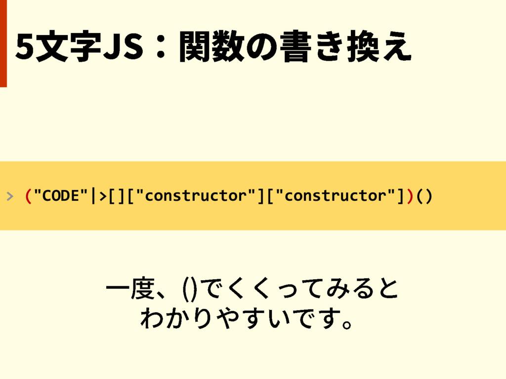 "> (""CODE""|>[][""constructor""][""constructor""])()"