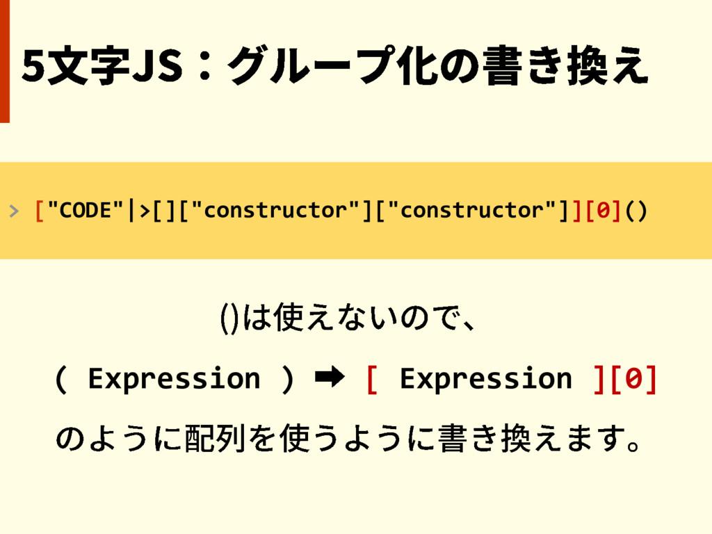"> [""CODE""|>[][""constructor""][""constructor""]][0]..."