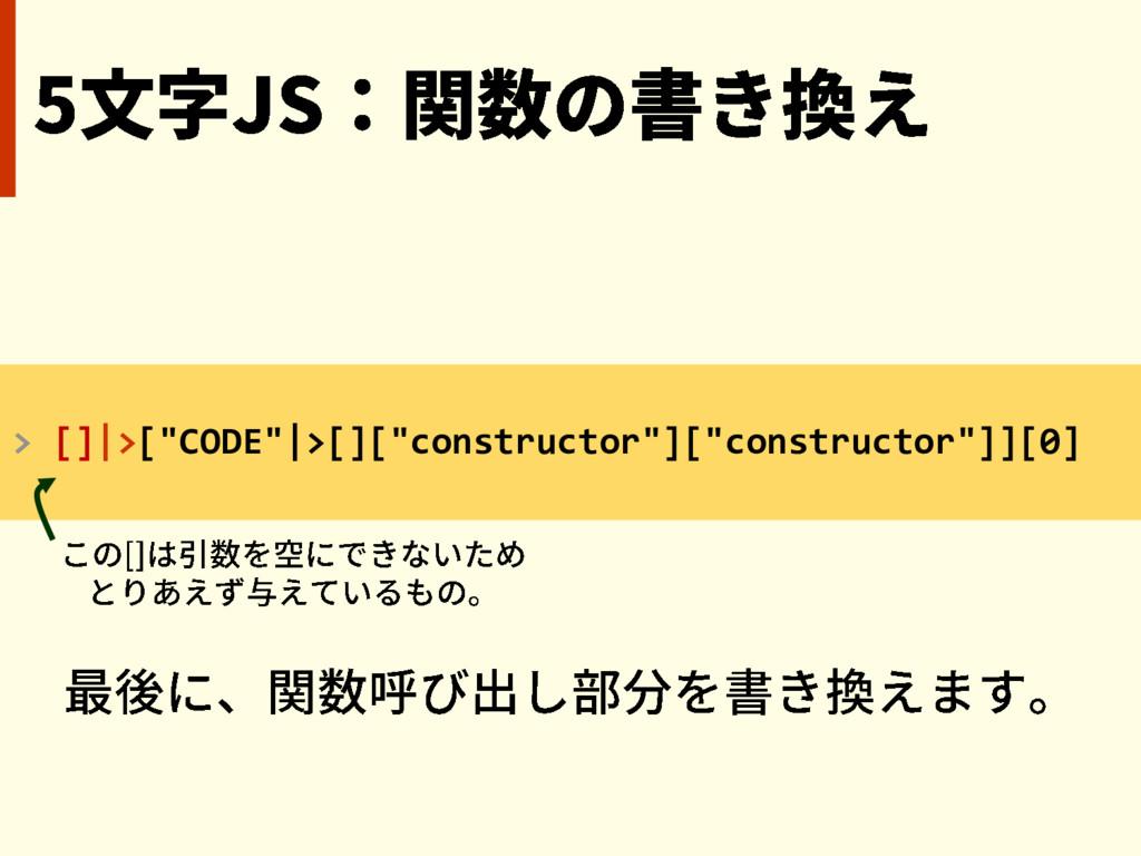 "> []|>[""CODE""|>[][""constructor""][""constructor""]..."
