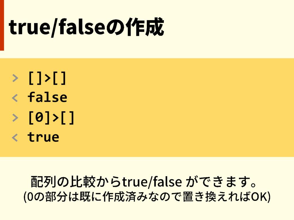 > []>[] < false > [0]>[] < true