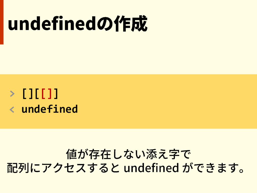 > [][[]] < undefined