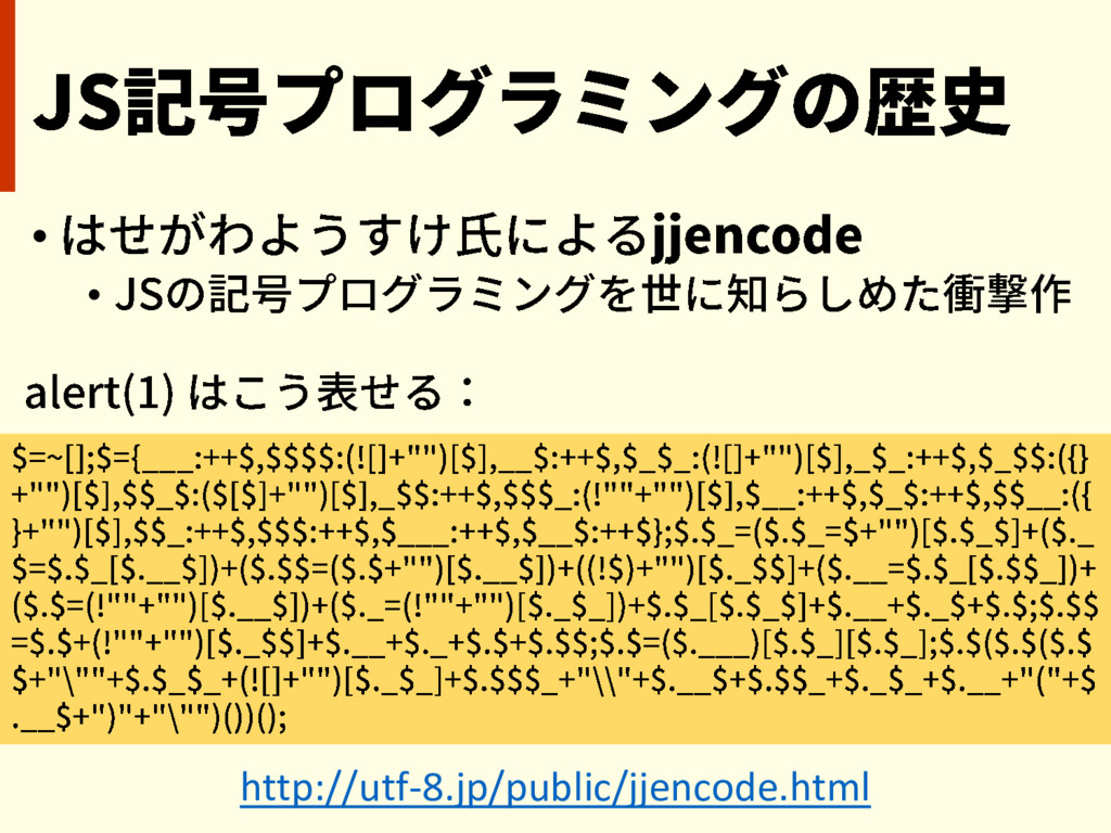 • • http://utf-8.jp/public/jjencode.html