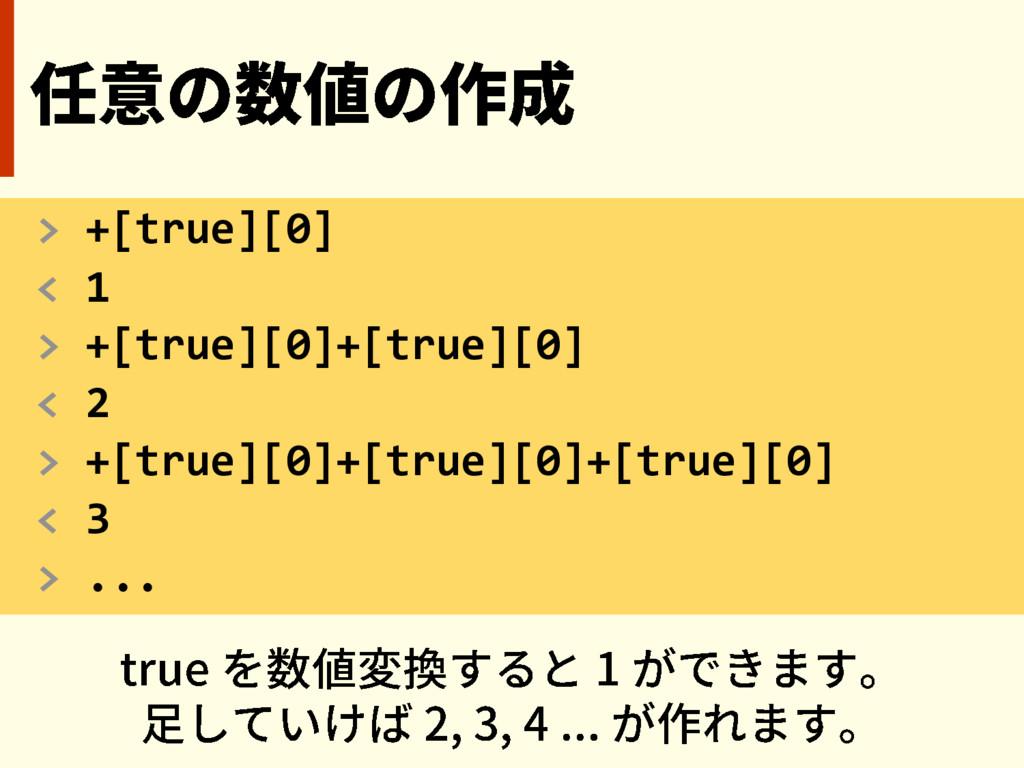 > +[true][0] < 1 > +[true][0]+[true][0] < 2 > +...
