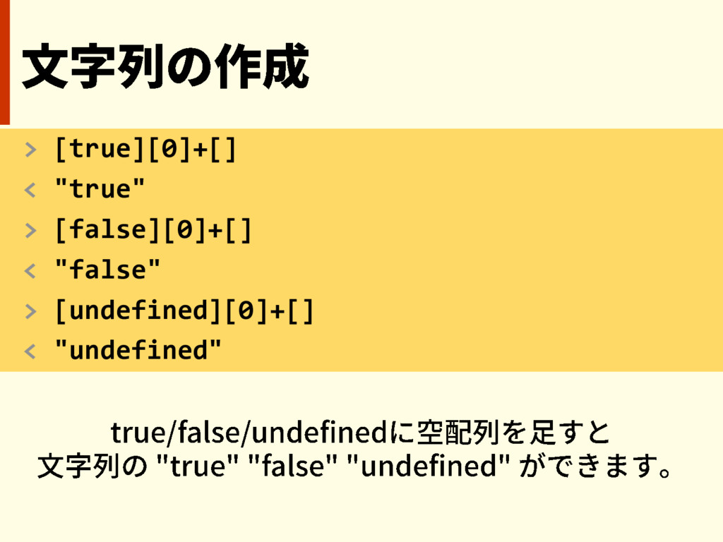 "> [true][0]+[] < ""true"" > [false][0]+[] < ""fals..."