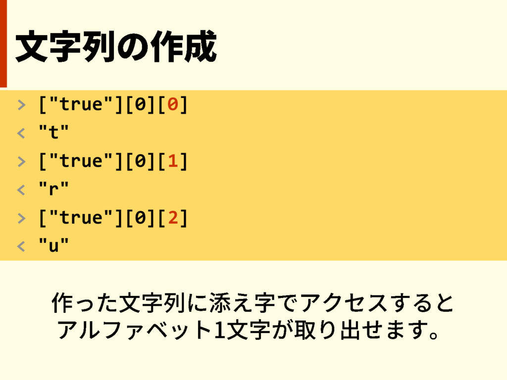 """> [""""true""""][0][0] < """"t"""" > [""""true""""][0][1] < """"r"""" >..."""