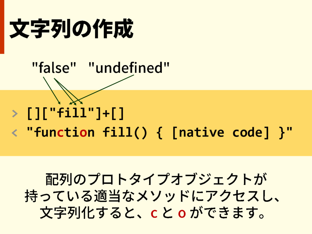 """> [][""""fill""""]+[] < """"function fill() { [native co..."""