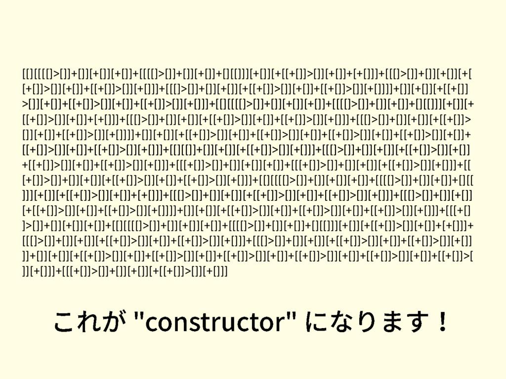 [[][[[[]>[]]+[]][+[]][+[]]+[[[[]>[]]+[]][+[]]+[...