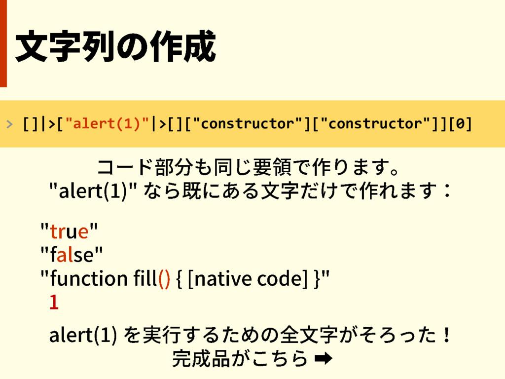 "> []|>[""alert(1)""|>[][""constructor""][""construct..."