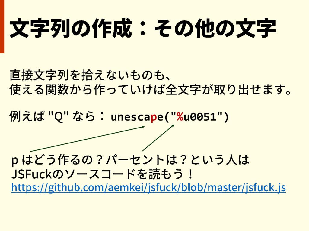"""unescape(""""%u0051"""")"""
