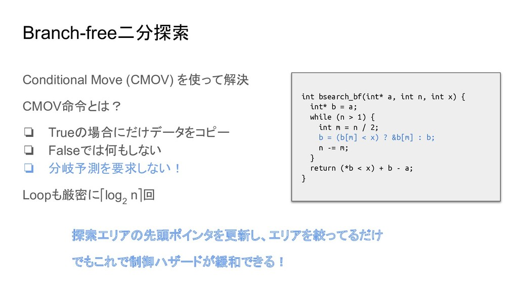 Branch-free二分探索 Conditional Move (CMOV) を使って解決 ...