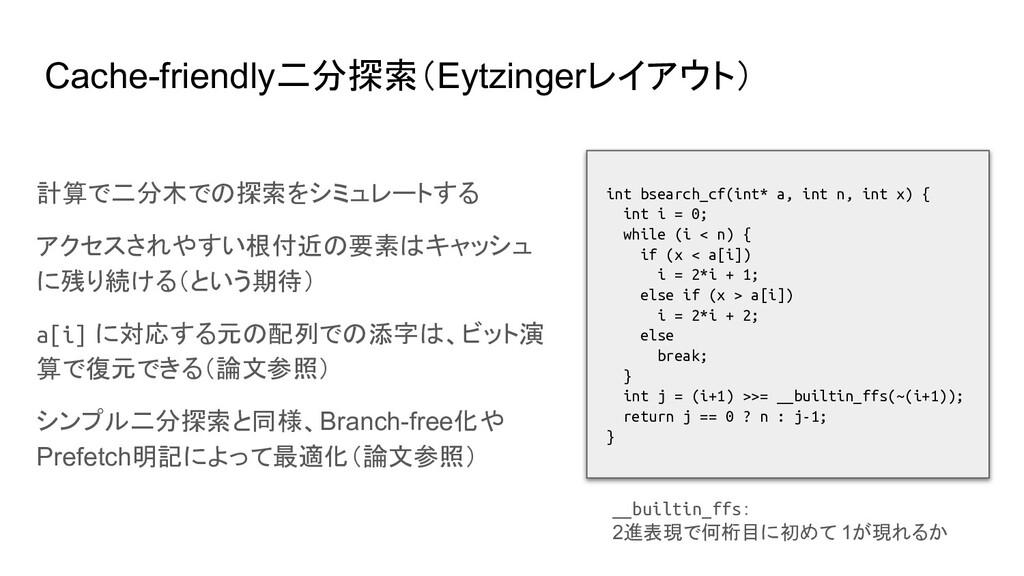 Cache-friendly二分探索(Eytzingerレイアウト) int bsearch_...