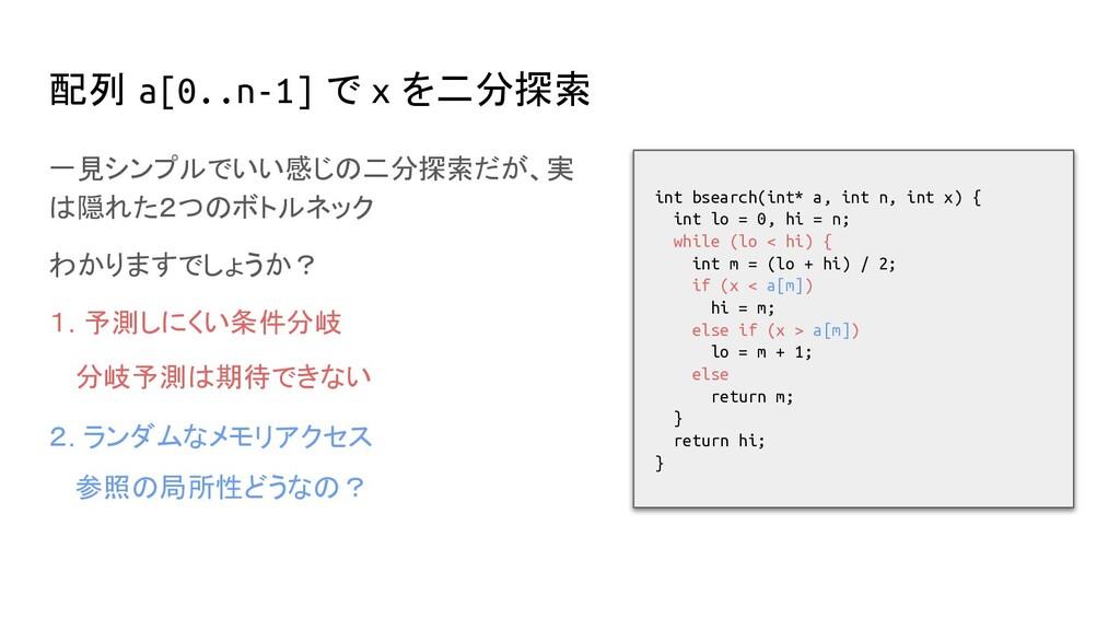 配列 a[0..n-1] で x を二分探索 一見シンプルでいい感じの二分探索だが、実 は隠れ...