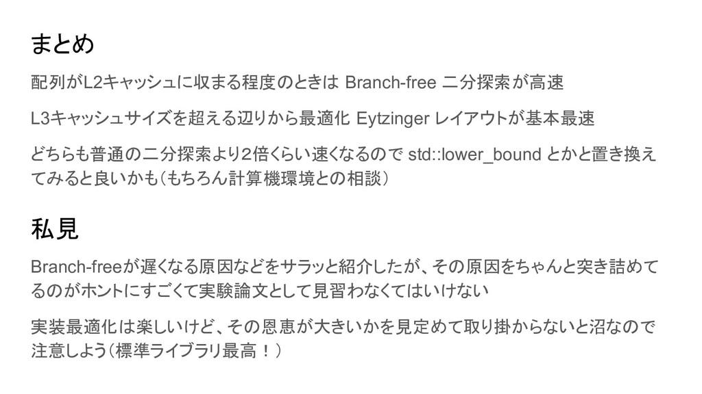 まとめ 配列がL2キャッシュに収まる程度のときは Branch-free 二分探索が高速 L3...