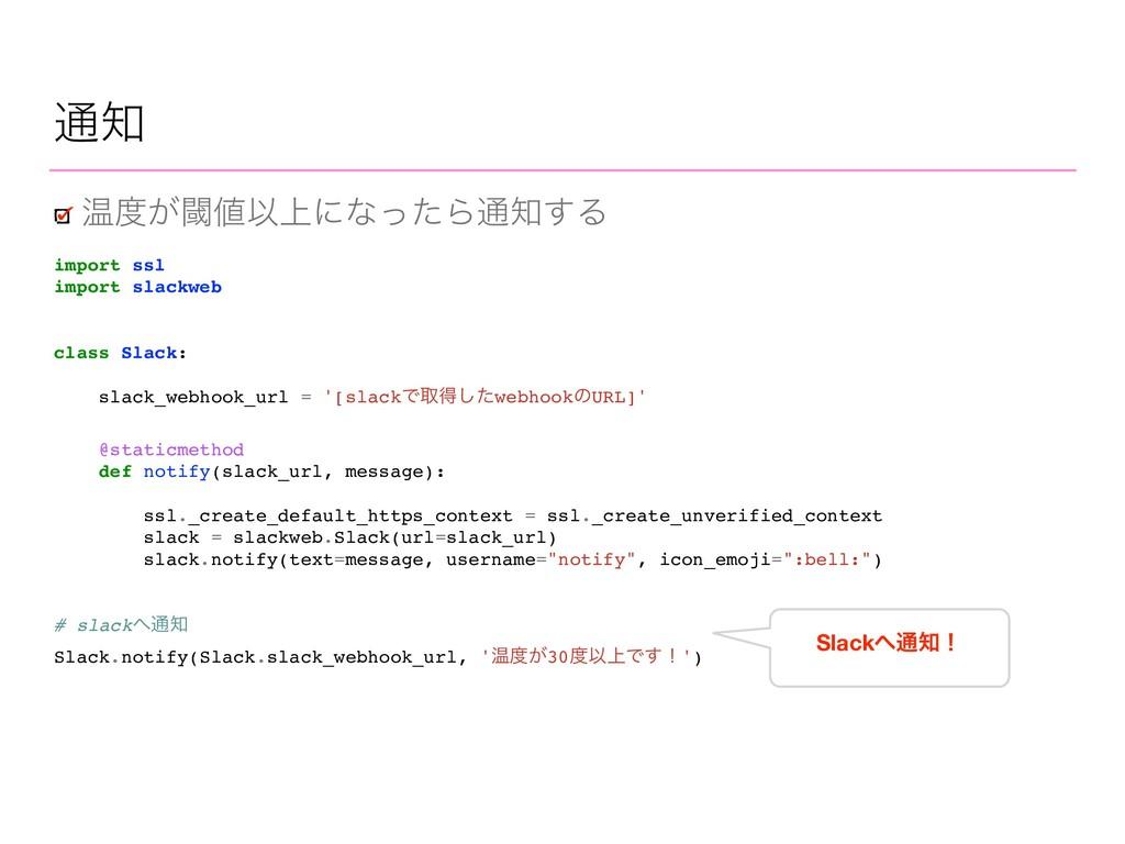 import ssl import slackweb class Slack: slack_w...