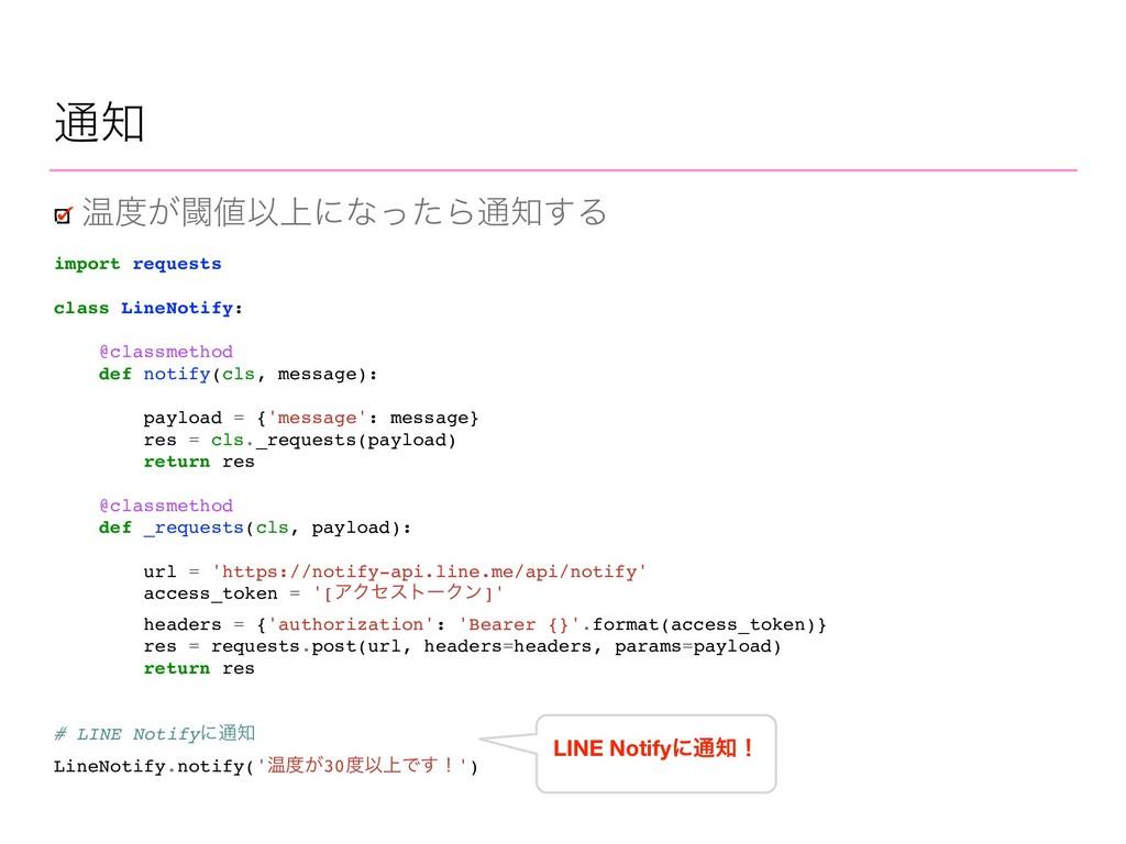 import requests class LineNotify: @classmethod ...