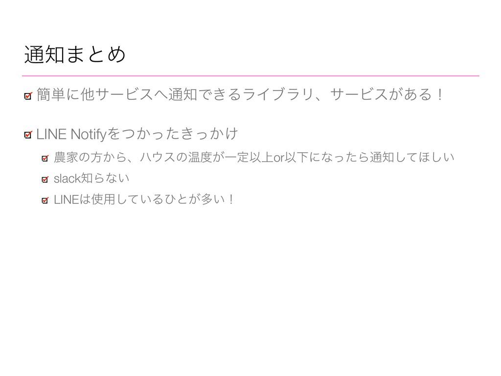 ௨·ͱΊ ؆୯ʹଞαʔϏε௨Ͱ͖ΔϥΠϒϥϦɺαʔϏε͕͋Δʂ LINE NotifyΛ...