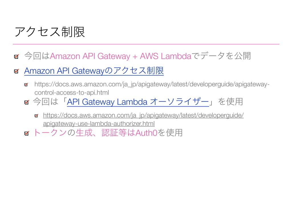 ΞΫηε੍ݶ ࠓճAmazon API Gateway + AWS LambdaͰσʔλΛެ...