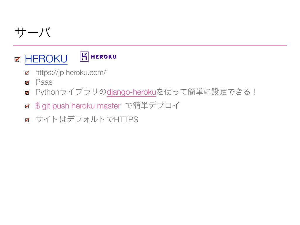 HEROKU https://jp.heroku.com/ Paas PythonϥΠϒϥϦͷ...