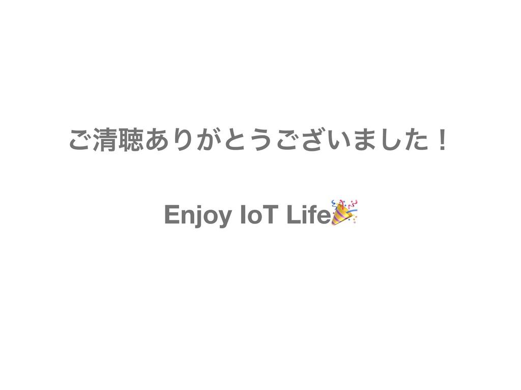 ͝ਗ਼ௌ͋Γ͕ͱ͏͍͟͝·ͨ͠ʂ Enjoy IoT Life