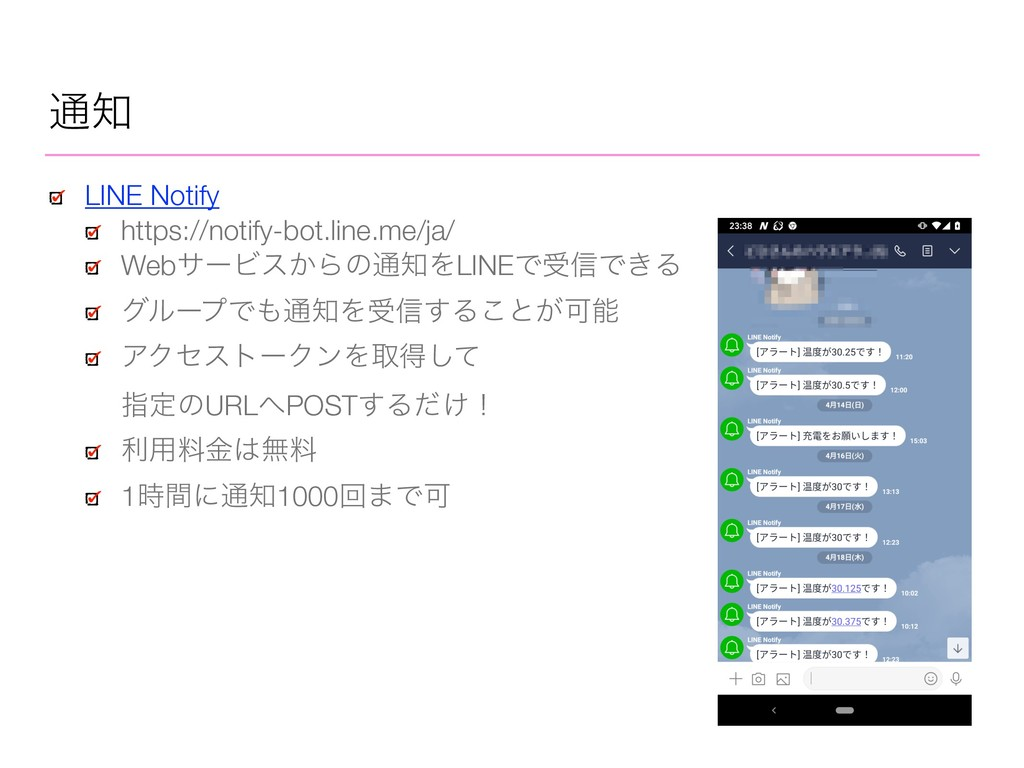 ௨ LINE Notify https://notify-bot.line.me/ja/ W...