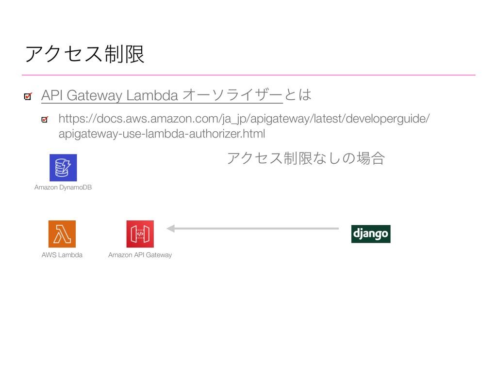 ΞΫηε੍ݶ API Gateway Lambda ΦʔιϥΠβʔͱ https://doc...