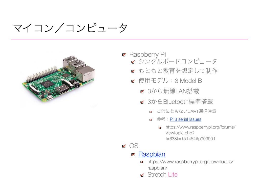 ϚΠίϯʗίϯϐϡʔλ Raspberry Pi γϯάϧϘʔυίϯϐϡʔλ ͱͱڭҭΛ...