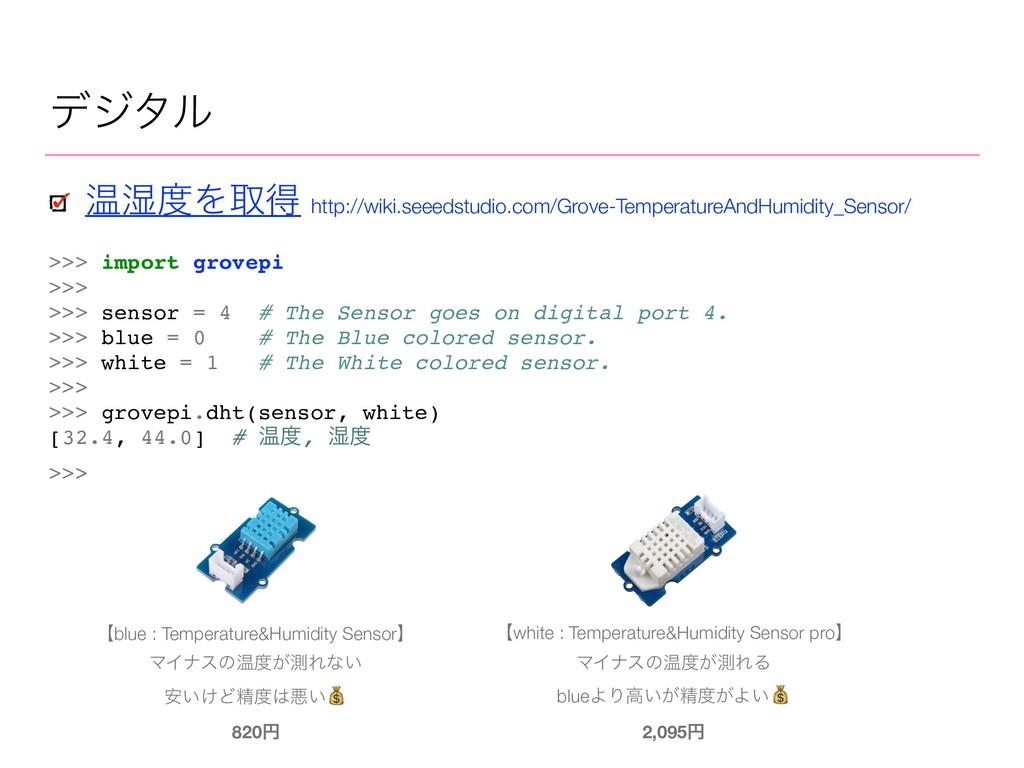 σδλϧ >>> import grovepi >>> >>> sensor = 4 # Th...
