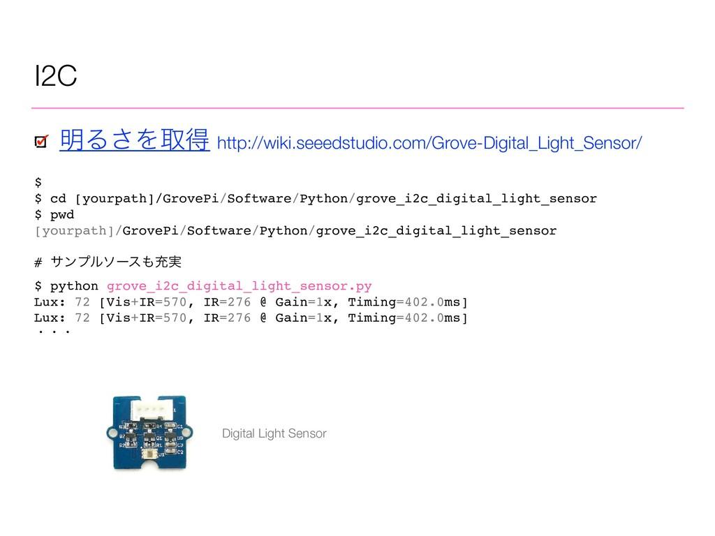 I2C $ $ cd [yourpath]/GrovePi/Software/Python/g...