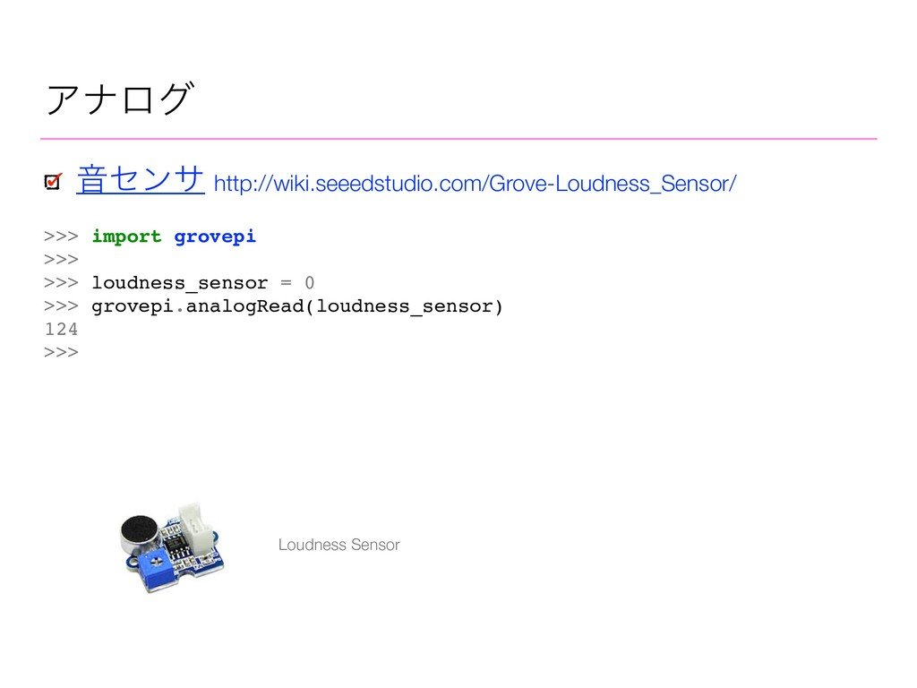 Ξφϩά >>> import grovepi >>> >>> loudness_sensor...