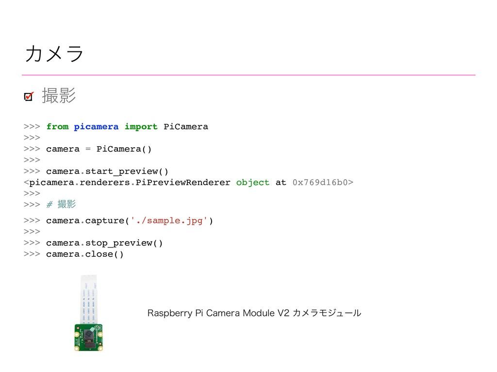 Χϝϥ >>> from picamera import PiCamera >>> >>> c...