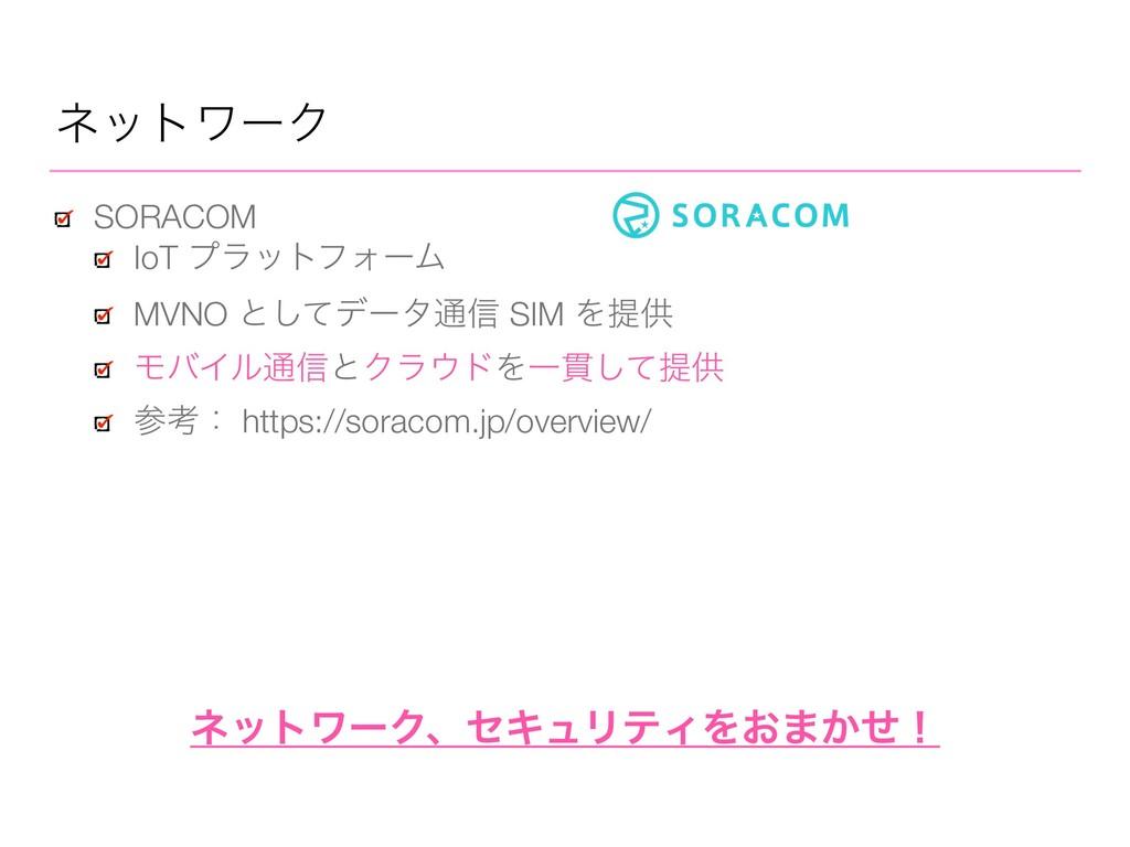 SORACOM IoT ϓϥοτϑΥʔϜ MVNO ͱͯ͠σʔλ௨৴ SIM Λఏڙ ϞόΠϧ...