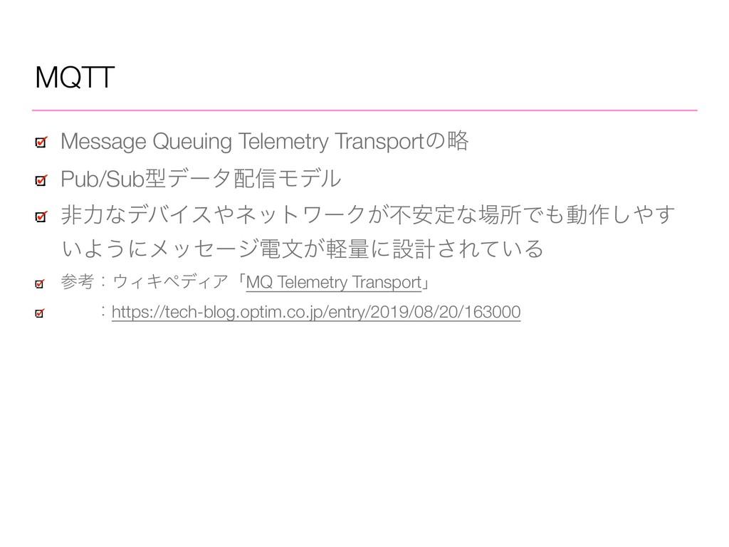 MQTT Message Queuing Telemetry Transportͷུ Pub/...