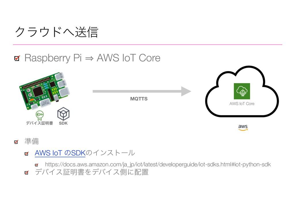 Ϋϥυૹ৴ Raspberry Pi 㱺 AWS IoT Core ४උ AWS IoT ...