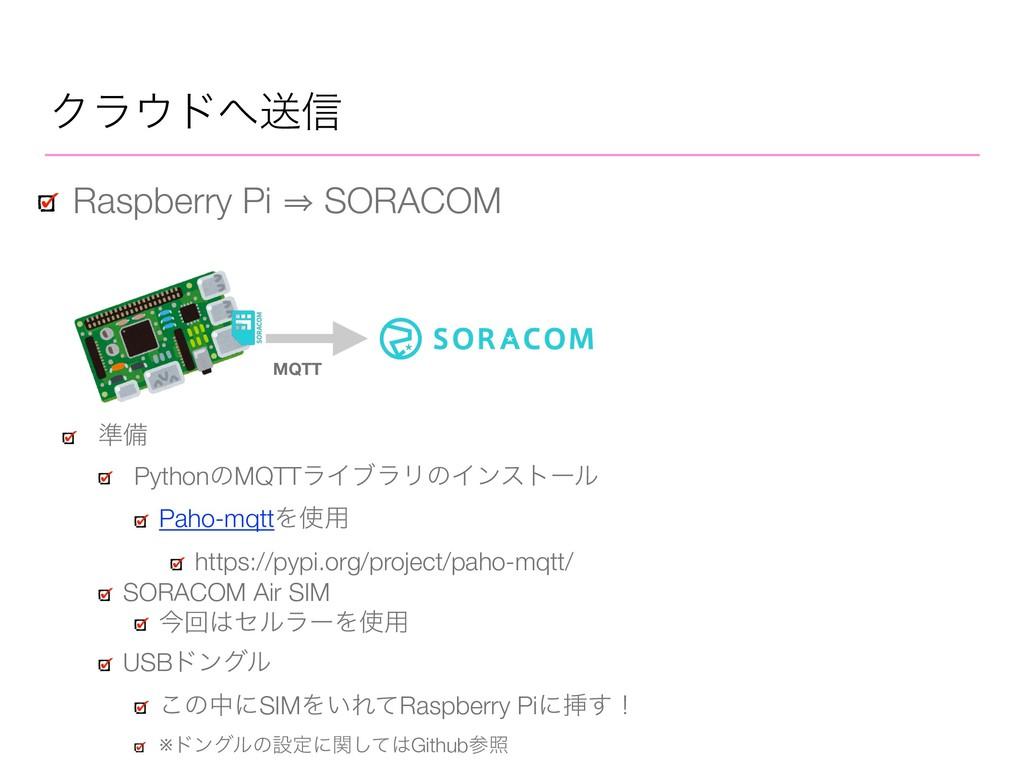 Ϋϥυૹ৴ Raspberry Pi 㱺 SORACOM ४උ PythonͷMQTTϥΠ...