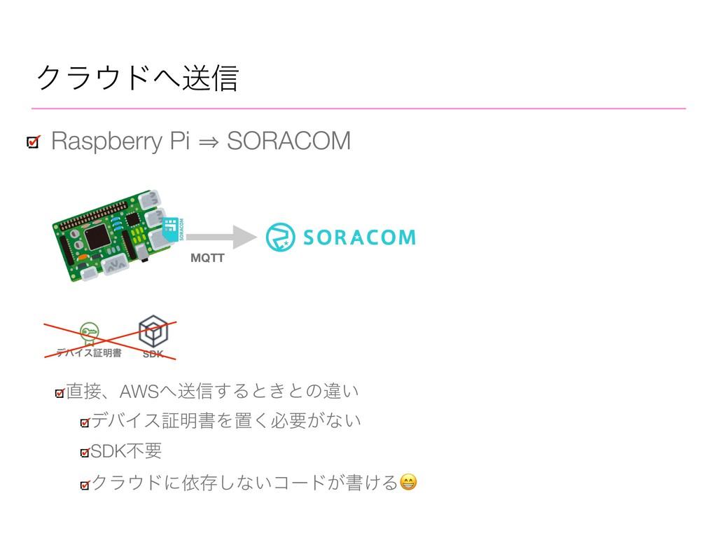 Ϋϥυૹ৴ Raspberry Pi 㱺 SORACOM σόΠεূ໌ॻ SDK ɺA...
