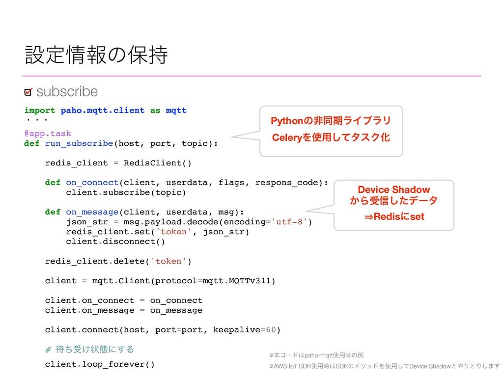 ઃఆใͷอ subscribe import paho.mqtt.client as mq...