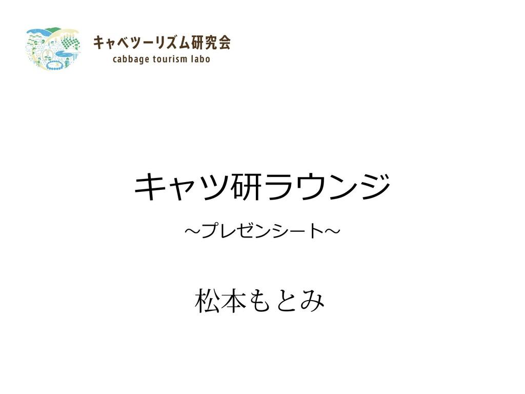 キャツ研ラウンジ 〜プレゼンシート〜 松本もとみ