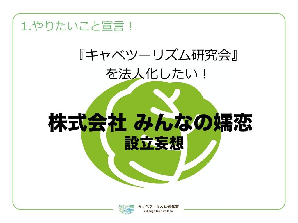 キャベツーリズム研究会 cabbage tourism labo 1.やりたいこと宣⾔︕ 株式...