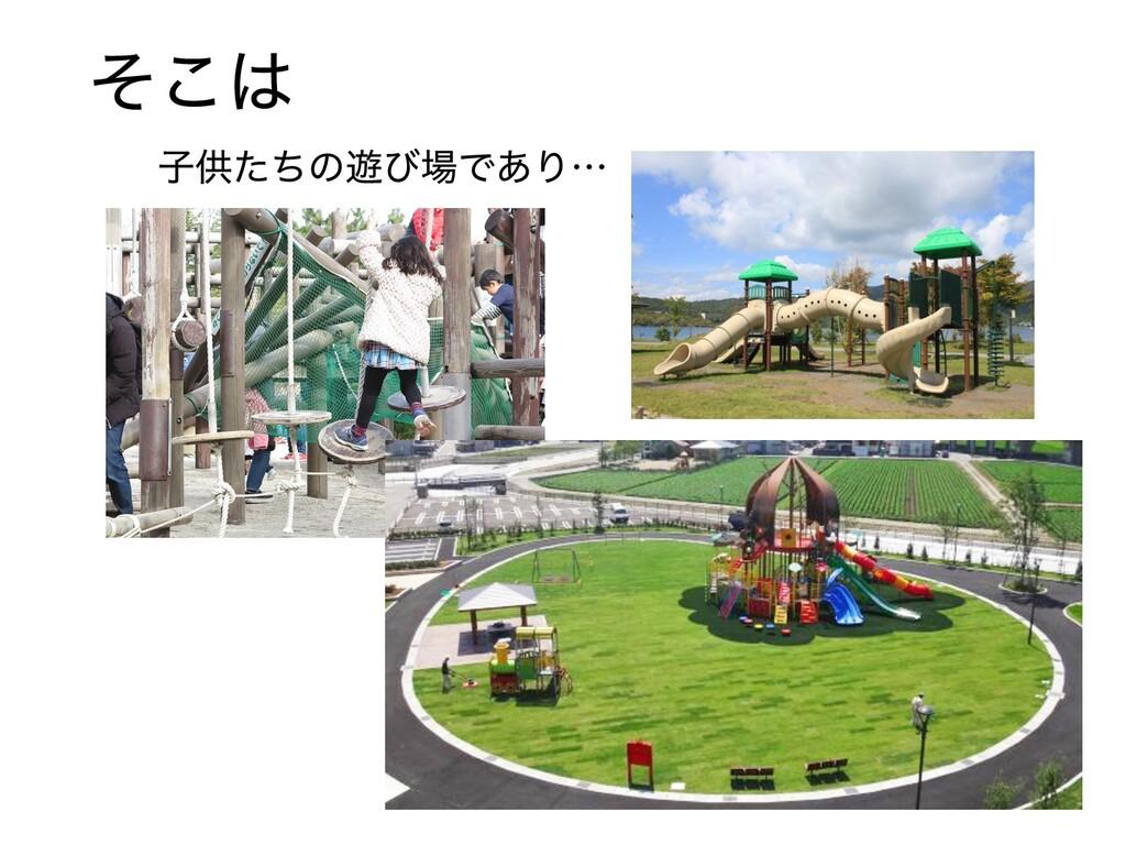 そこは 子供たちの遊び場であり…