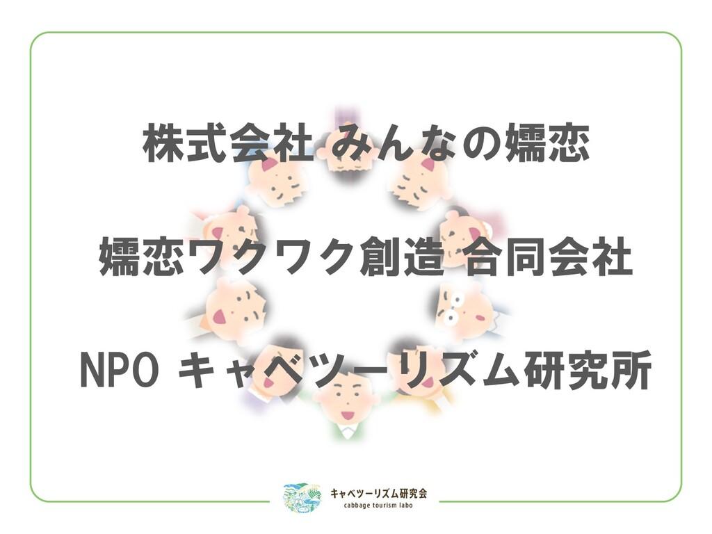 キャベツーリズム研究会 cabbage tourism labo 株式会社 みんなの嬬恋 嬬恋...