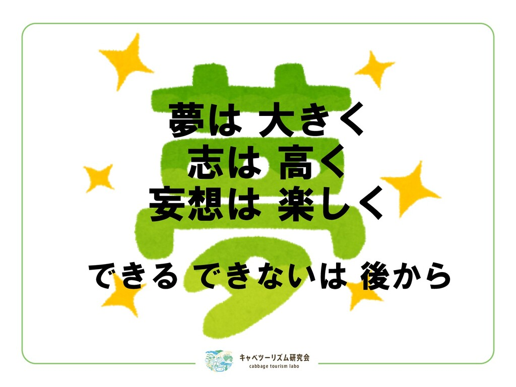 キャベツーリズム研究会 cabbage tourism labo 夢は 大きく 志は 高く 妄...