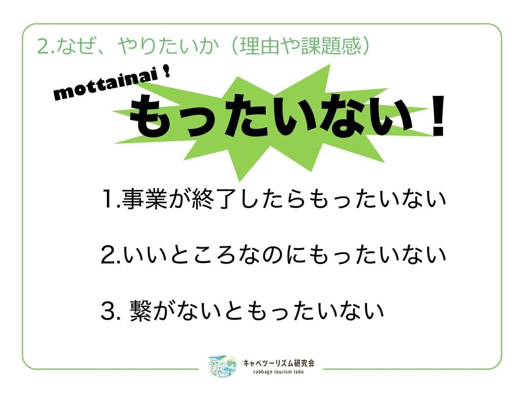キャベツーリズム研究会 cabbage tourism labo 2.なぜ、やりたいか(理由や...