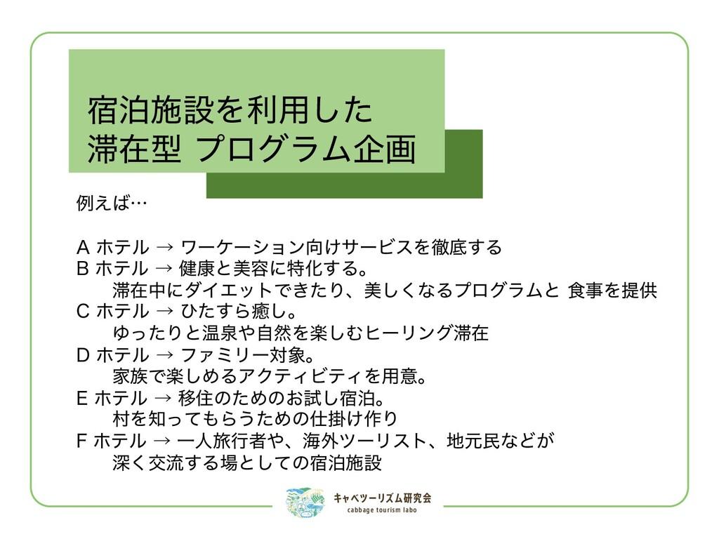 キャベツーリズム研究会 cabbage tourism labo 例えば… A ホテル → ワ...