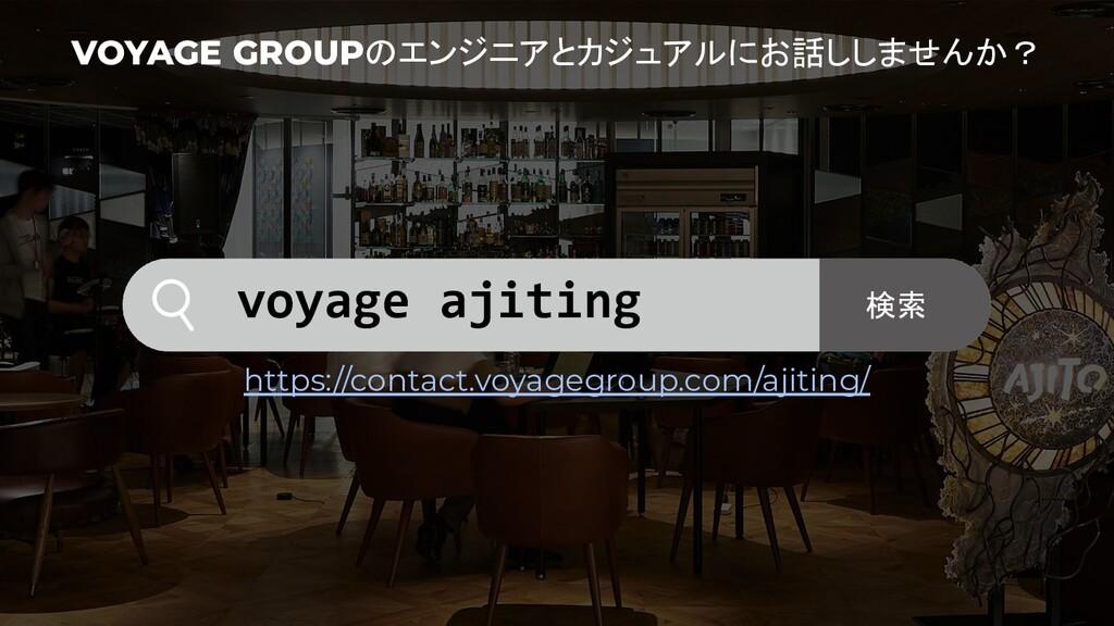 VOYAGE GROUPのエンジニアとカジュアルにお話ししませんか? https://cont...