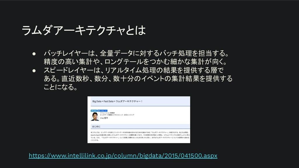 ラムダアーキテクチャとは https://www.intellilink.co.jp/colu...