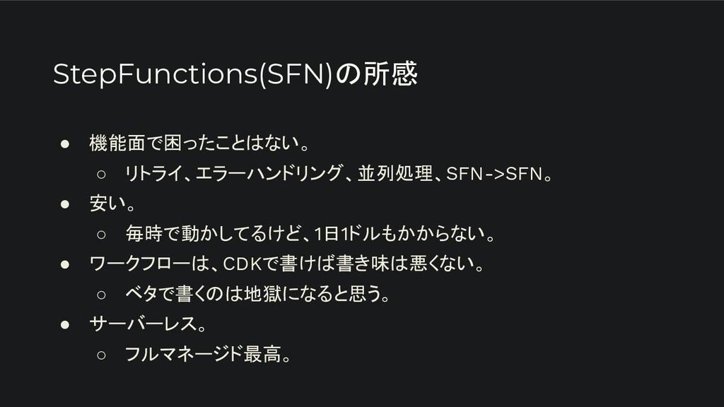 StepFunctions(SFN)の所感 ● 機能面で困ったことはない。 ○ リトライ、エラ...